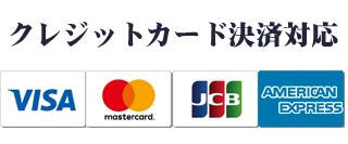 クレジットカード決済対応
