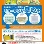 オゾン脱臭 除菌サービス パンフレット