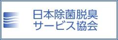一般社団法人 日本除菌脱臭サービス協会