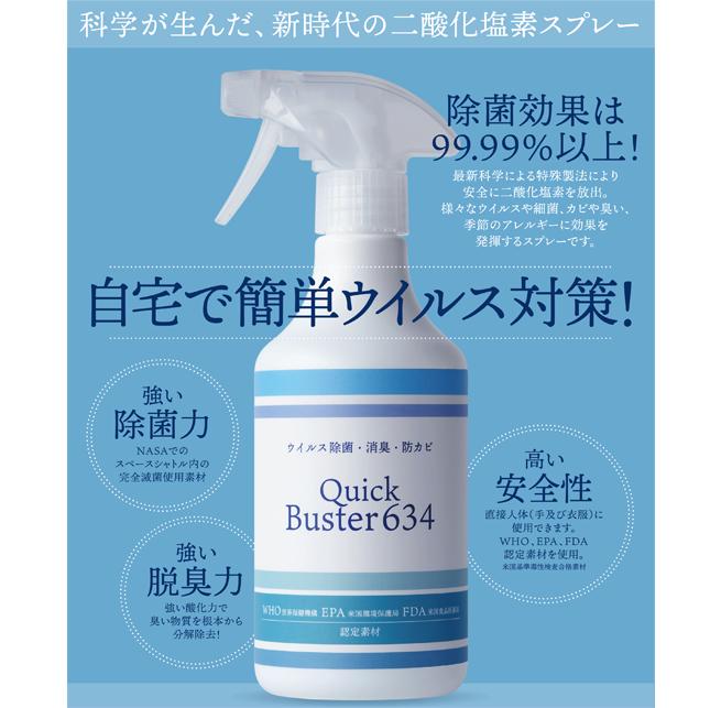 クイックバスター634 (二酸化塩素スプレー)