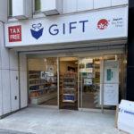 免税店GIFT(ギフト) バスター634取扱店/東京都秋葉原